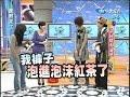2006.12.25康熙來了完整版 梁詠琪大逼供