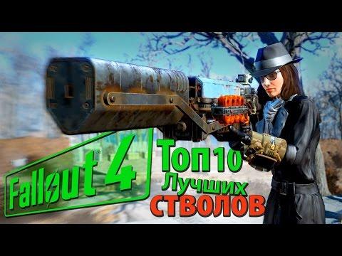 Fallout 4 ТОП 10 ЛУЧШЕЕ ОРУЖИЕ (Часть 1)