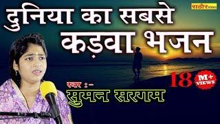 सुमन सरगम का सबसे कड़वा भजन | Heart Touching Bhajan- Suman Sargam