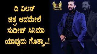 Sudeep new movie updates | Kiccha Sudeep upcoming movies | Top Kannada TV
