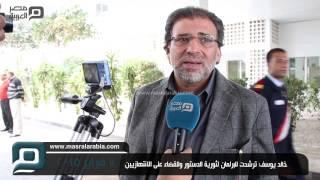 مصر العربية | خالد يوسف: ترشحت للبرلمان لثورية الدستور وللقضاء على الانتهازيين