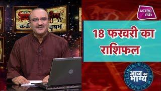 आज का भाग्य 18th Febuary 2019 Deepak Kapoor Astro Tak