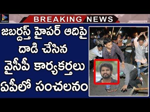 YCP Party Cadre People Attacks On Jabardasth Hyper Aadi At Andhra Pradesh | TFC News