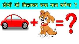 Fun and Jasusi Paheliya for Kids | Hindi Riddles With Answers