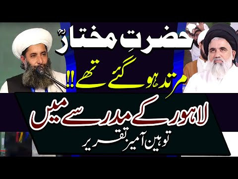 Lahore Ky Madrasy Myn Hazrat Mukhtar Ki Tauheen.. | Maulana Waseem Abbas | 4K