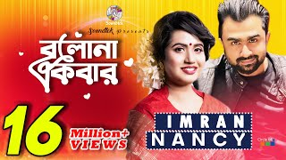 Imran, Nancy - Bolona Ekbar - Lyrical Music Video