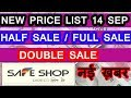 Video Safe Shop Kya  आ गए सारे New Products Price List के साथ /Half Sales /Double Sales