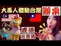 我在鹿港體驗台灣的傳統辦桌~菜色好特別喔!Taiwan traditional wedding ceremony「Vlog#27」