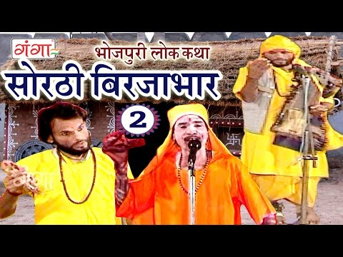 सोरठी बिर्जाभार (भाग-2) | Bhojpuri Nautanki | Bhojpuri Lokkatha | Nautanki Nach Programme