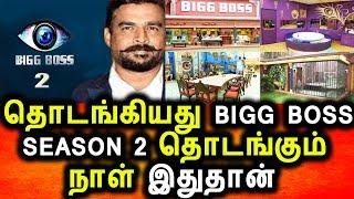 BIGG BOSS  SEASON 2 இந்த தேதியில் ஆரம்பம் Bigg Boss tamil Season 2 Bigg Boss Tamil  Vijay Tv
