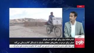 MEHWAR: Bamiyan Resident Talks About Mobile Library