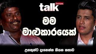 මම මාළුකාරයෙක් - උගතුන්ට දැනෙන්න කියන කතාව  | Talk With Chatura (Full Episode)