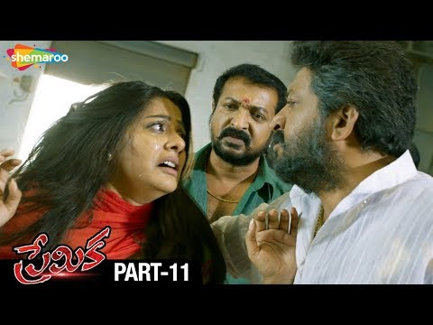 Premika Telugu Full Movie | Tanish | Shruti Yugal | Mahesh | Getup Srinu | Part 11 | Shemaroo Telugu