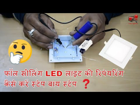 how to repair false ceiling panel LED light step by step Hindi ? ❓