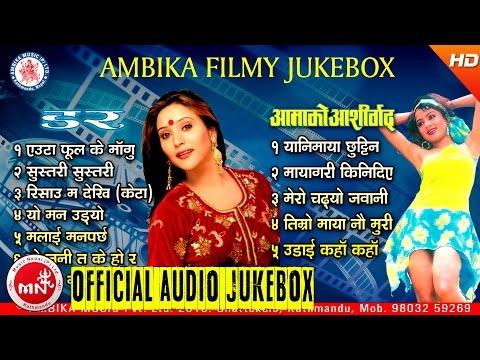 New Nepali Hits Filmy Song Audio Jukebox | Ambika Music
