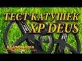 Тест катушек XP DEUS X35 Vs XP DEUS Обычная черная катушка DEUS Vs катушки DEUS X35 Кладомания mp3