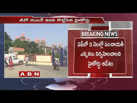 High Court Ordered AP Govt to conduct Panchayat Elections in 3 months | ABN Telugu