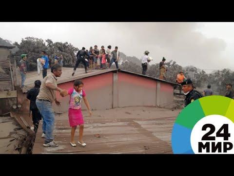 Число жертв извержения вулкана в Гватемале увеличилось до 38 - МИР 24