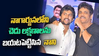 Hero Nani reveals Bad Qualities in Nagarjuna