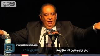 مصر العربية | زيدان: ابن تيمية اول من أنتقد منطق ارسطو