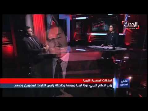 وزير الاعلام الليبي، ليبيا مختطفة كما الأقباط المصريين