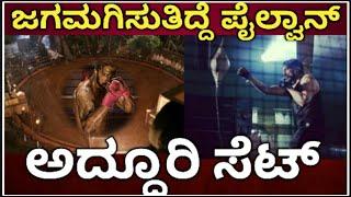 ಅಬ್ಬಾ ಇಲ್ನೋಡಿ ಹೇಗೆ ಜಗಮಗಿಸುತಿದ್ದೆ ಪೈಲ್ವಾನ್ ಅದ್ದೂರಿ ಸೆಟ್||sudeep pailwan movie updates||Rajini express