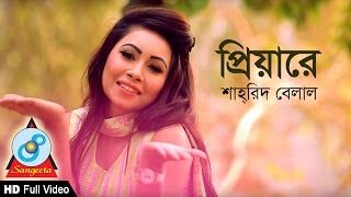 Priya Re by Shahrid Belal | Rezwan Sheikh | Bangla New Song 2016 | Sangeeta
