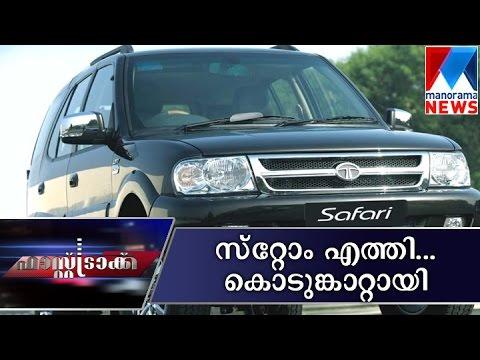 The new Tata Safari Storme is here |Fasttrack | Manorama News