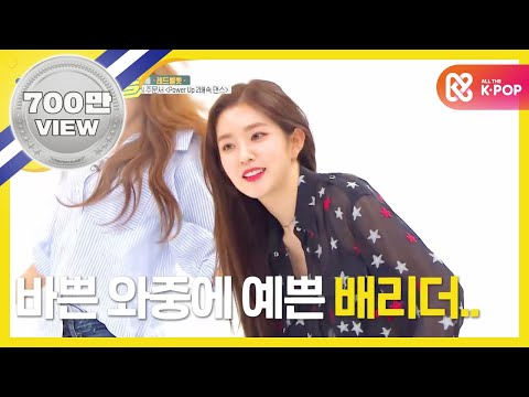 [Weekly Idol EP.369] RED VELVET's Perfect 2Xfaster Ver. Dance