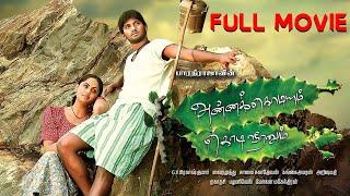Annakodi Tamil Full Movie