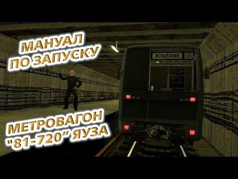 Garrys Mod Launching Metrowagon 81-720/721 ( Запуск Метровагона 81-720/721 )