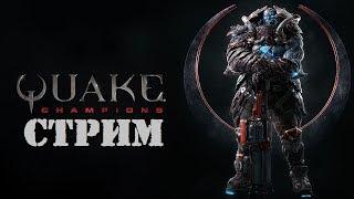Quake Champions СТРИМ - После ПЕРЕРЫВА опять привыкать, НОМЕР 2 (1:20:40 за 4 минуты ВТОРОЕ место)