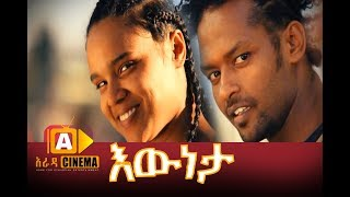 Eweneta - Ethiopian Movie