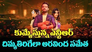 Aravinda Sametha Movie Making At Ramoji Film City | Jr NTR | Pooja Hegde | Esha Rebba | TTM
