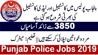 Punjab Police Constable Jobs 2019