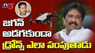 Analyst Sabbam Hari Fires On YS Jagan Over Chandrababuand#39;s House Drone Issue