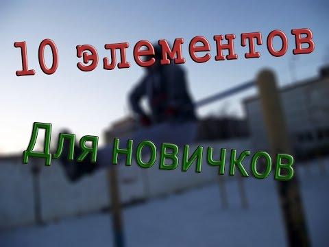 10 САМЫХ ЛЁГКИХ ЭЛЕМЕНТОВ НА ТУРНИКЕ (ДЛЯ НОВИЧКОВ)
