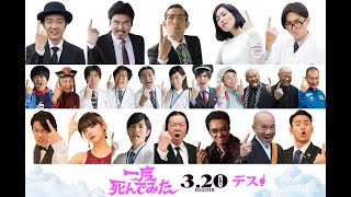 第2弾キャスト解禁映像