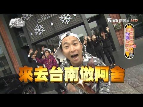 台綜-食尚玩家-20170118【台南】當阿舍!連假這麼FUN