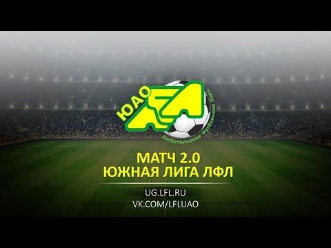 Матч 2.0. Марсель - Ореховские Волки. (23.09.2018)