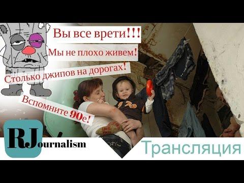 БЕДНАЯ РОССИЯ: копеечные зарплаты  народа, и трудовые миллионы чиновников.