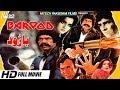 BAROOD (1984 FULL MOVIE)   SULTAN RAHI & SHABNAM   OFFICIAL PAKISTANI MOVIE