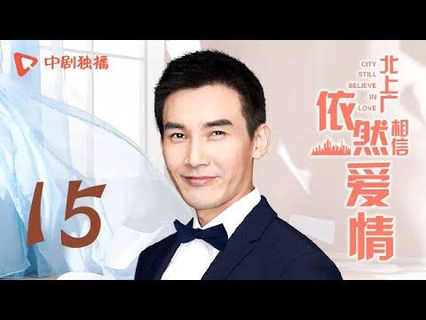 北上广依然相信爱情 15 (朱亚文、陈妍希 领衔主演)