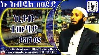 Kitabu Tawhid ~ Ustaz Abdulmejid Hussein | Part 08