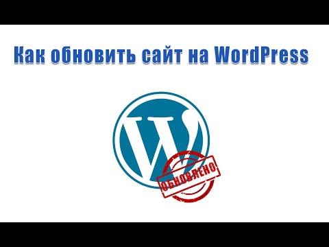 Как обновить WordPress