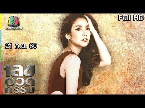 Download Lagu เลขอวดกรรม | จั๊กจั่น อคัมย์สิริ | 21 ก.ย. 60 Full HD MP3 Free
