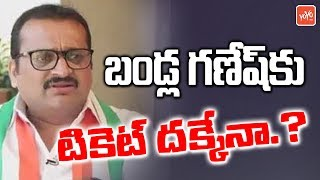 Congress Leader Bandla Ganesh Ticket Issue | Rajendra Nagar | Mahakutami | TRS | CM KCR