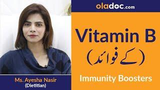 Vitamin B12, B1 & B2  Benefits In Urdu/Hindi   COVID-19 Immunity Boosting Foods   Vitamin B Ke Fayde