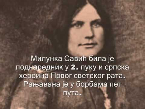 Милунка Савић(српска хероина)