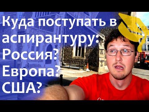Обучение за рубежом: Сравнение аспирантуры России, США и Европы.